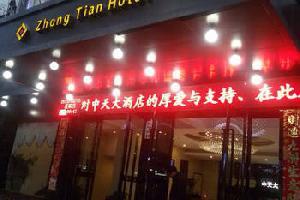 安化县中天大酒店