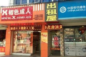武汉洪天出租屋