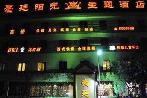 蓬安豪廷阳光主题酒店