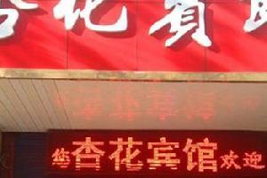 海盐杏花宾馆