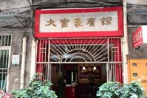 广元市苍溪县大富豪宾馆