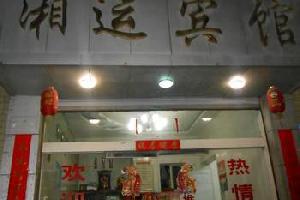 怀化湘运宾馆