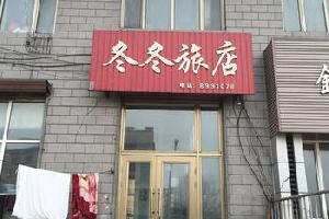 绥芬河冬冬旅店
