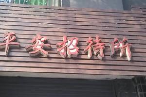 重庆平安招待所