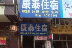 武汉康泰住宿