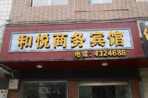 沅陵县怀化和悦商务宾馆