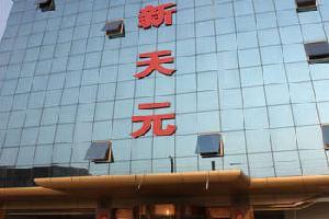 任丘沧州喜达屋新天元酒店