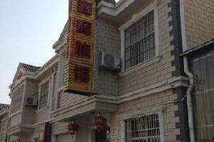 宜昌鑫辉旅馆