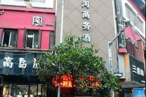 衡阳银河商务酒店