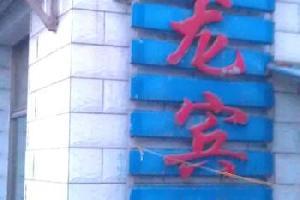 原平富龙宾馆