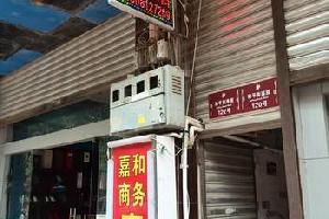 梓潼县嘉和商务宾馆