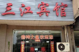 常州三江宾馆