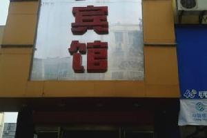 吉安南苑宾馆