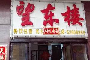 湘乡市望东楼宾馆