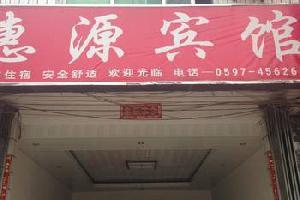 武平龙岩十方惠源宾馆