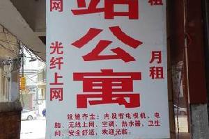 湘乡星站公寓