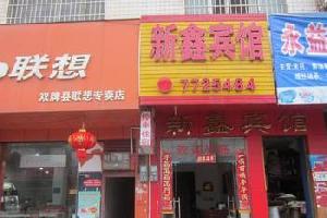 双牌县新鑫宾馆