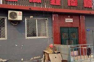 北京富源鑫阁旅店
