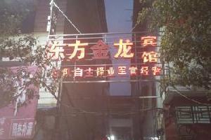 永州东方金龙宾馆