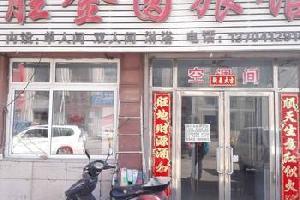 鞍山胜金园旅馆