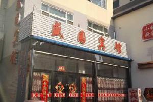 鞍山县盛园宾馆
