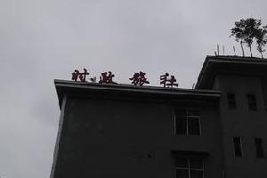 酉阳时政客栈