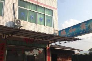 连城姑田国荣宾馆