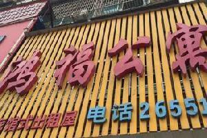 邵东县鸿福宾馆