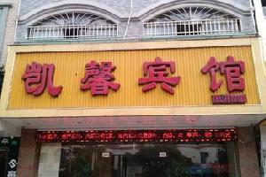 柳城凯馨宾馆
