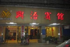 祁阳兴浯宾馆