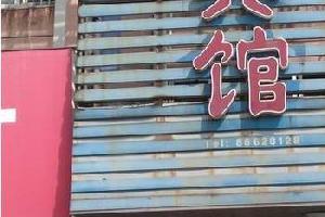 宁波同舟宾馆