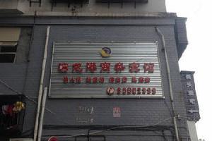 废弃云阳滨龙港商务宾馆