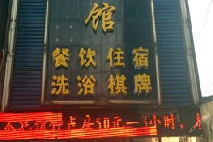 枣阳飞扬宾馆