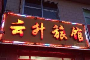 原平忻州云升旅馆
