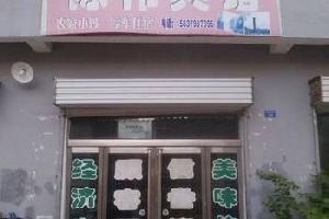 龙潭大峡谷陈伟宾馆