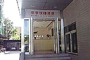 太原华宇快捷酒店
