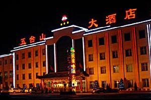 繁峙县五台山宾馆