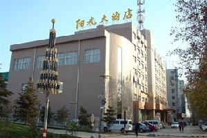 晋城阳光大酒店