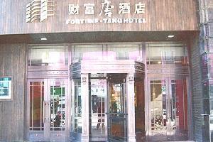 营口财富·唐酒店