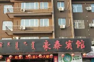 赤峰豪泰宾馆