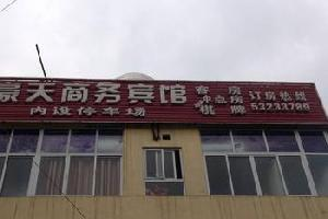 梁平豪天商务宾馆