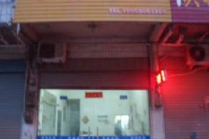 凤阳滁州凤阳平安旅馆()