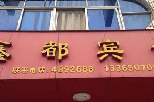 武平鑫都宾馆