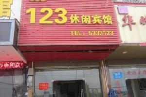 道县123休闲宾馆