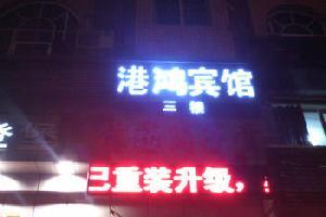 忠县港鸿宾馆