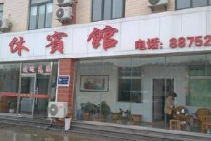 济南宜休宾馆