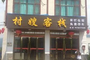 新宁县村嫂客栈