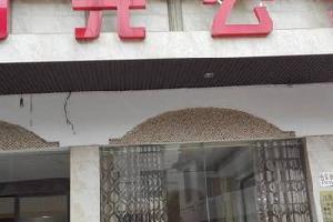 湘乡阳光公寓