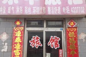 烟台牟平东平旅馆