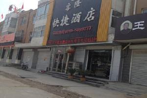 峰峰矿区客隆快捷酒店